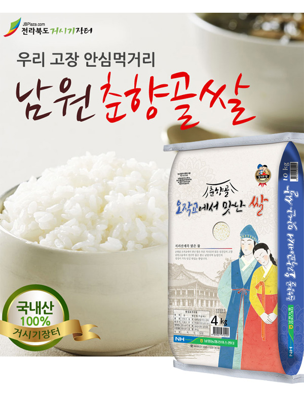rice 4kg